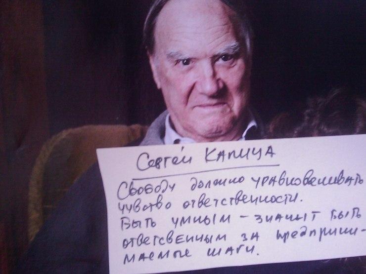 Aкадемик и просветитель Сергей Капица