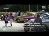 В Одинцовской гимназии прошли уроки ПДД.