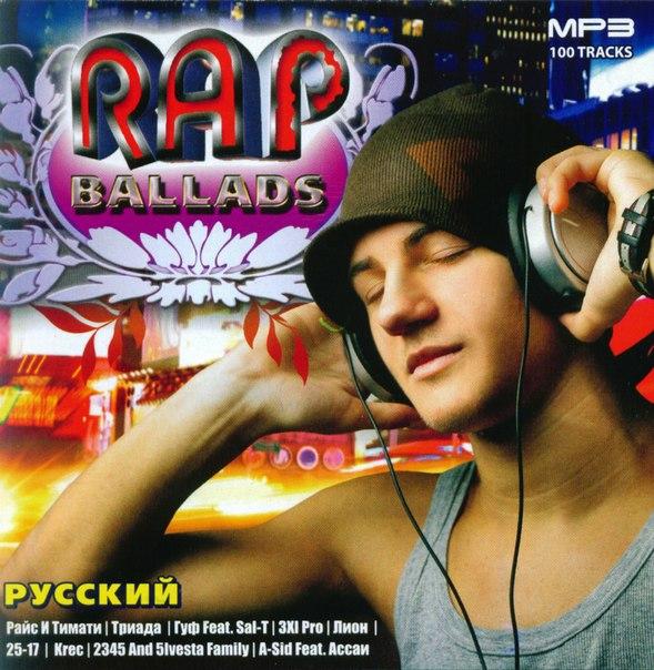 Программа Рэп Музыка