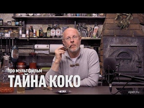 Дмитрий Goblin Пучков про мультфильм Тайна Коко