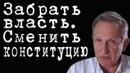 Забрать власть Сменить конституцию ВладимирФилин