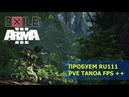 A3 Exile PVE Tanoa🌴 FPS RU111