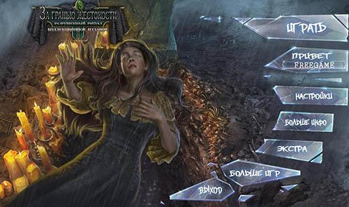 За гранью жестокости 11: Разрушенный ритуал. Коллекционное издание | Grim Facade 11: Broken Sacrament CE (Rus)