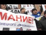 Колоради зривать паніхіду за загниблими на Майдані, Донецьк. Зверніть увагу на тєло в ушанці, це він потім тікав від журналістки, як остання гнида