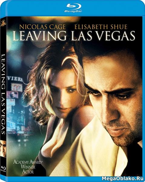 Покидая Лас-Вегас / Leaving Las Vegas (1995/BDRip/HDRip)