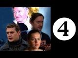 Поговори со мною о любви 4 серия (2013) Мелодрама фильм сериал