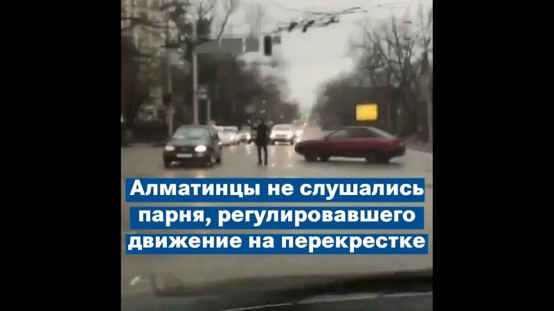 Алматинцы не слушались парня, регулировавшего движение на перекрестке