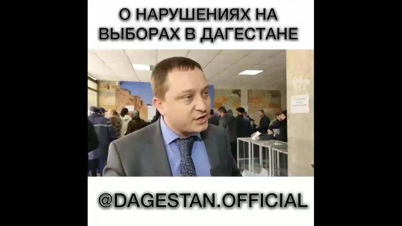 О нарушениях на выборах в Дагестане