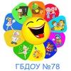 Детский сад №78 Фрунзенского района