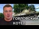 Горловский котел Украинское наступления на Горловку провалилось