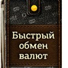 Обмен Bitcoin, Perfect Money, ЯндексДеньги