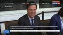 Новости на Россия 24 • Выборы в Нидерландах: партия Рютте получила 33 места в парламенте