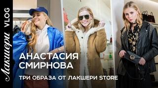 Настя Смирнова (Шоу