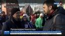 Новости на Россия 24 • Бодрое утро: во Владивостоке десятки человек вышли на новогодний забег