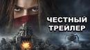 Честный трейлер Хроники хищных городов Honest Trailers Mortal Engines rus