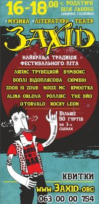 фестиваль ЗАХІД 2013 festival