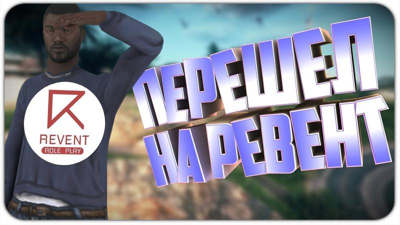 МОЙ НОВЫЙ ПРОЕКТ САМП REVENT RP / SAMP REVENT ROLE PLAY