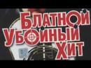 НОВЫЕ БЛАТНЫЕ ПЕСНИ _ БЛАТНОЙ УБОЙНЫЙ ШАНСОН _ 2018.mp4