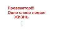 Гей-Провокатор Луганск, 3 ноября 1986, Луганск, id175511347