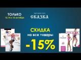 13,14 и 15 октября СКИДКА 15% на все товары!