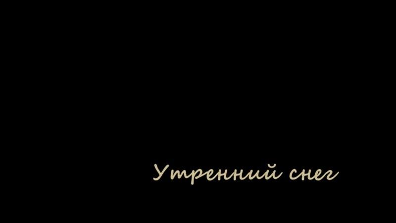 Сергей Кузнецов Утренний снег Кавер версия
