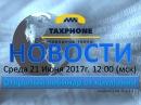 Таксфон   Новости 21.06.17