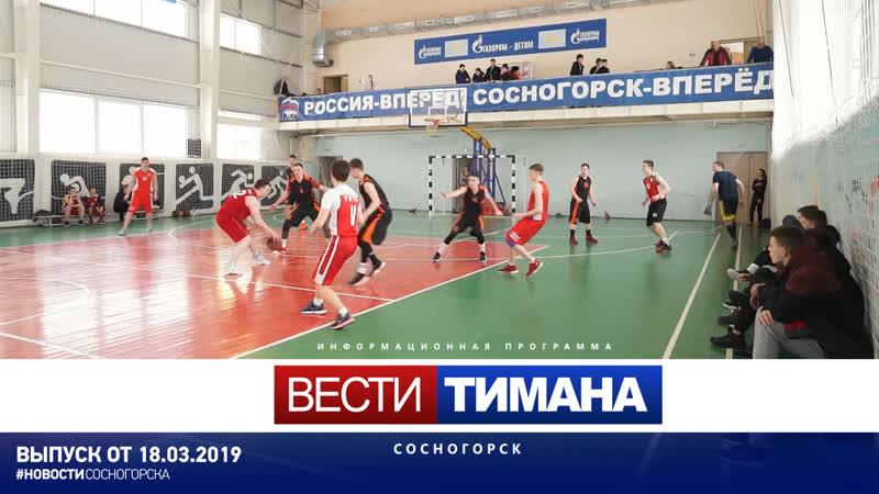 ✳ Вести Тимана. Сосногорск | 18.03.2019