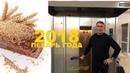 Большой успех Асатова С Ш за 1000 дней Оборудование PANEMOR BAKERY