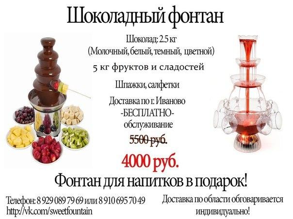 Как приготовить шоколад для фонтана в домашних