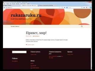 Как зарегистрировать хостинг для Вашего сайта и установить Wordpress