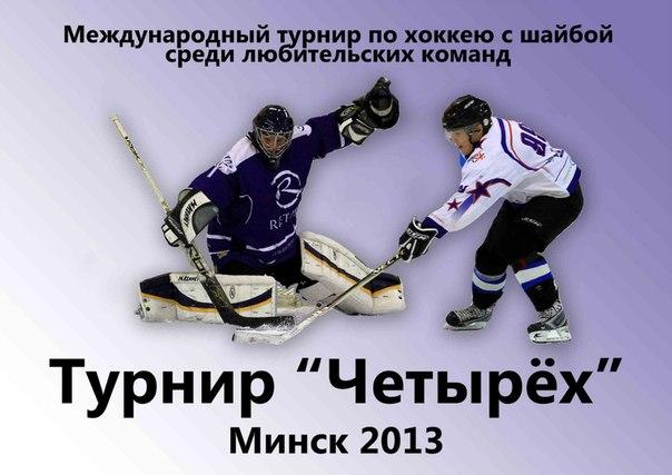Турнир Четырёх - 2013