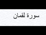 The Holy Quran 31. Surah Luqmaan (Luqman) English translation and transliteration[via torchbrowser.com]