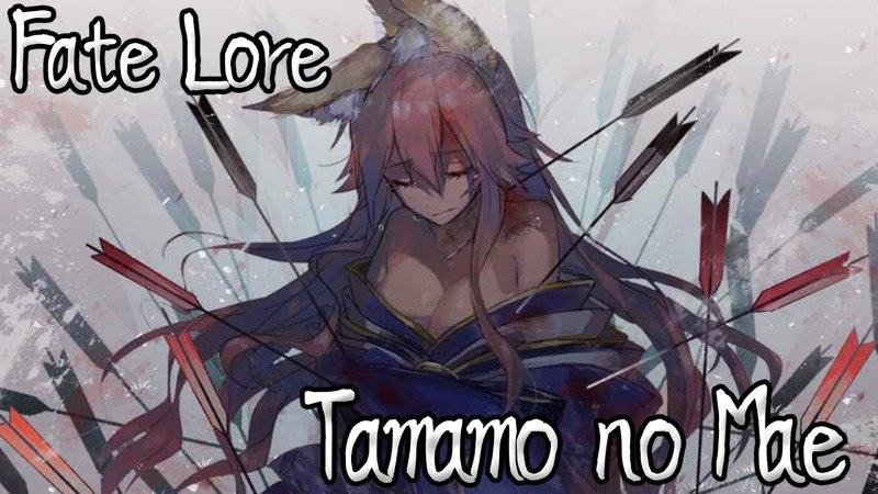Fate Lore - The Tale of Tamamo no Mae