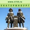 Екатеринбург+Свердловск -  www.1723.ru