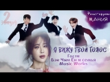 [Mania] 02/13 Я вижу твой голос 5/ I Can See Your Voice 5