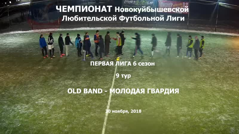 6 сезон Первая лига 9 тур OId Band - Молодая Гвардия 30.11.2018 4-3