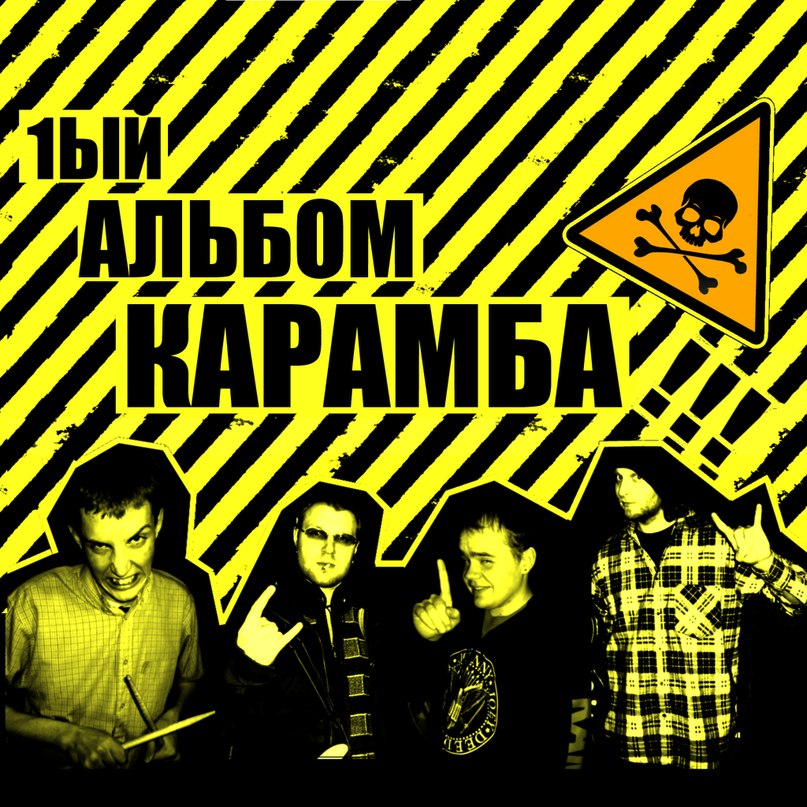 КАРАМБА - 1ый Альбом (2012)