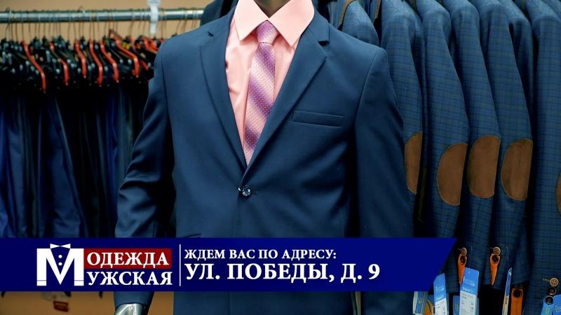 Воскресенск, ул.Победа, д 9 mp4 Мужская одежда и школьная форма для мальчиков и девочек!