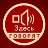 Подслушано  Донецк - Луганск