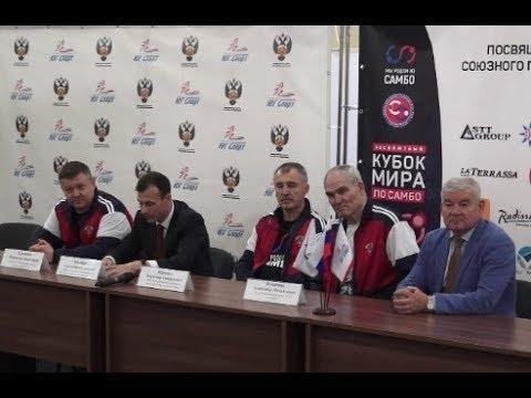 Пресс-конференция оргкомитета Абсолютного Кубка мира по самбо 2018 в Сочи