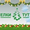 ЕЛКИТУТ - новогодний интернет-магазин.
