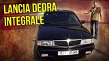 Lancia dedra integrale  Лянче дедра интеграле  редкие автомобили 90-х  Зенкевич Про автомобили