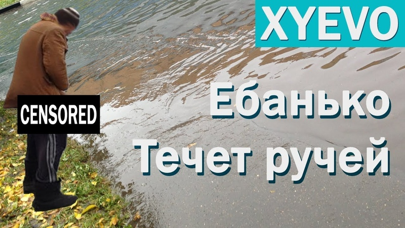 Ебанько - Течёт ручей