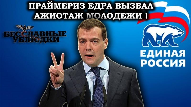 Праймериз ЕДИНОЙ РОССИИ - ажиотаж молодежи!