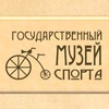 Центральный музей физической культуры и спорта