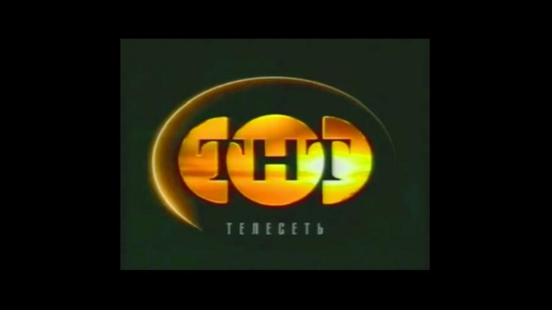 История заставок начала и конца эфира (ТНТ, 1998-2002)