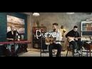 Pizza - Тише Акустика