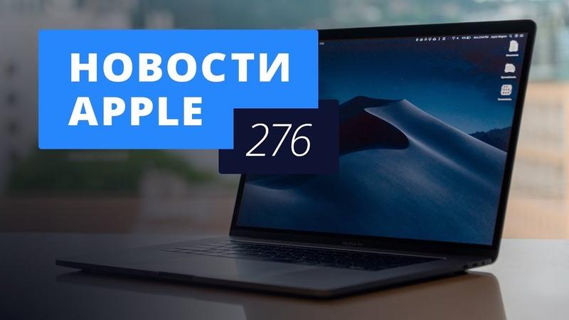 Новости Apple, 276 выпуск выход macOS Mojave и проблемы Face ID
