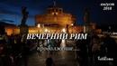 Вечерний Рим. Замок Святого Ангела, улица Примирения и ужин в районе Трастевере