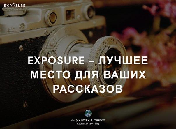 Создай свою фотоисторию с Exposure →